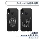 【犀牛盾】ZenFone 5 / 5Z ZE620KL Solidsuit防摔殼 手機殼 保護殼 保護套 軍規防摔
