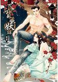 百寶藏妖譚 01 畫扇(限)
