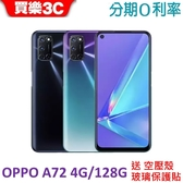 OPPO A72手機 4G/128G,送 空壓殼+滿版玻璃保護貼,24期0利率 雙卡機