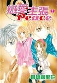 (二手書)戀愛主張Peace(02)完