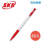 SKB 文明IB-10 紅色 0.7自動原子筆 50入/盒