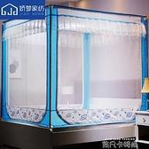 蚊帳坐床式三開門1.8m床1.5米蒙古包方頂雙人家用拉錬1.2米床蚊帳 QM依凡卡時尚
