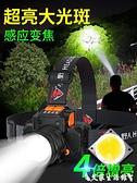 頭燈led頭燈強光充電超亮頭戴式手電筒遠射戶外感應小疝氣夜釣魚礦燈 艾家