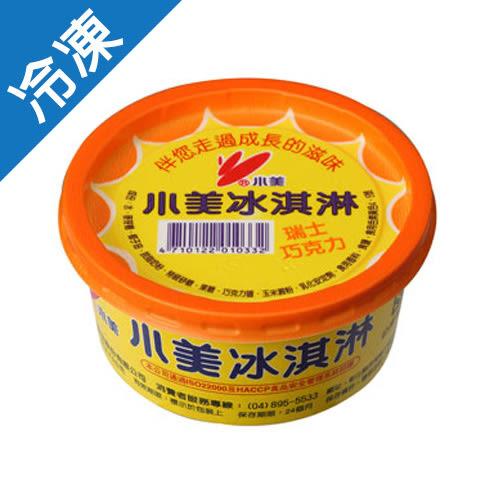 小美瑞士巧克力冰淇淋杯66G*10杯 粒【愛買冷凍】