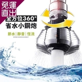 旺寶360 度兩段式省水增壓小鋼炮水龍頭起泡器節水器過濾頭不含轉接頭1 入【免運直出】