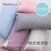 床邊故事+台灣製造/防螨抗菌/高透氣性_果凍PU防水5色_信封枕式保潔墊(售價為單只價格)