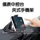 【儀表台夾式車架】儀表板中控台夾式 可調角度 可夾6.5吋 手機架/單手操作/適合大多數車型-ZY