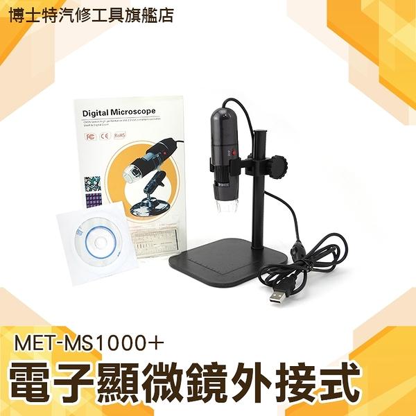 電子顯微鏡外接式 可連續調整光源 多角度固定腳架 1000倍 USB連結 拍照錄影 附升降平台