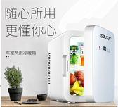 小冰箱先科車載冰箱胰島素制冷小型家用迷你小冰箱宿舍用冷藏二人世界【四月新品】