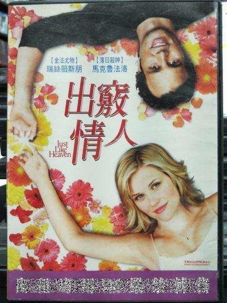 挖寶二手片-P11-076-正版DVD-電影【出竅情人】-瑞絲薇斯朋 馬克魯法洛