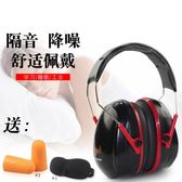 隔音耳罩睡眠用專業防噪音防呼嚕學生用降噪超強靜音防干擾工廠用 開學季特惠