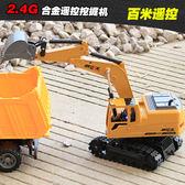 大號合金電動遙控挖掘機充電挖土機合金工程車模型 玩具鉤機男孩WY【萬聖節促銷】