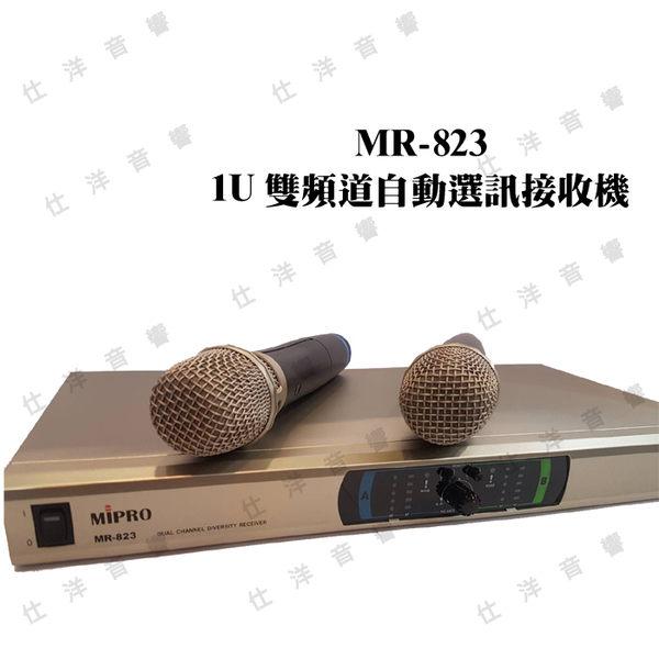 MIPRO 嘉強 MR-823 1U雙頻道自動選訊接收機【公司貨保固+免運】