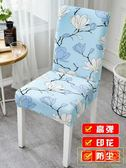 椅套 家用彈力椅套連體通用簡約餐椅墊套裝歐式餐桌椅子套罩凳子套布藝