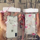 手機防水袋情侶觸屏蘋果X/7plu火烈鳥卡通游泳手機通用8手機殼新 小確幸生活館