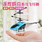 遙控飛機耐摔直升機充電動男孩搖兒童玩具感應航模型無人機飛行器 igo漾美眉韓衣