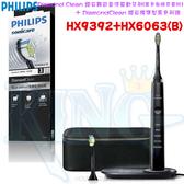 【贈HX6063 鑽石型三入標準黑刷頭共3+2=5個】飛利浦 HX9392 / HX-9392 PHILIPS 鑽石音波震動電動牙刷