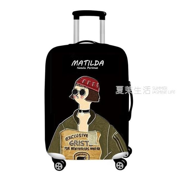 行李箱套 行李箱防塵保護套皮箱旅行箱拉桿箱套加厚彈力20/24/28/30寸耐磨·快速出貨