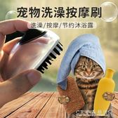 寵物洗澡按摩刷洗澡清潔工具稀釋沐浴露除毛刷貓咪日用品 水晶鞋坊