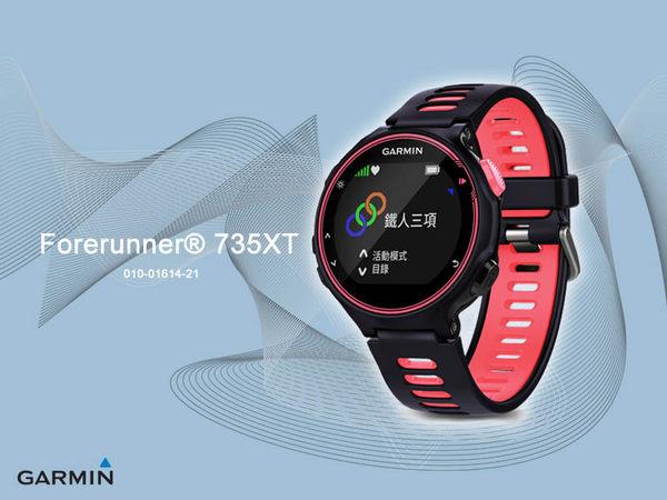 【時間道】GARMIN-預購-Forerunner735XT 腕式心率GPS全能運動錶-紫韻珊瑚粉(010-01614-21)免運費