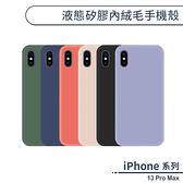 iPhone 13 Pro Max 液態矽膠內絨毛手機殼 保護殼 矽膠殼 保護套 防摔殼