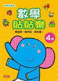 創意遊戲貼:數學貼貼樂4歲【貼紙書】