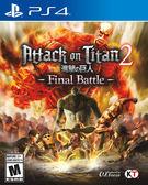 PS4 進擊的巨人 2 -Final Battle-(美版代購)