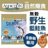 《48HR快速出貨》*KING*【送454g一包】 紐西蘭Addiction自然癮食 野生藍鮭魚 貓飼料1.8kg/包