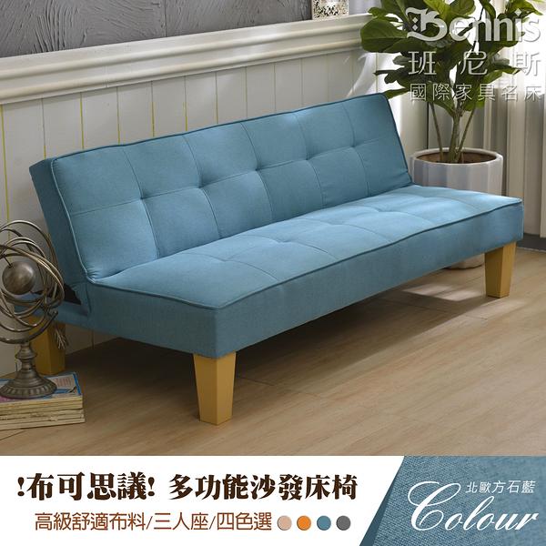 【班尼斯國際名床】~【布可思議‧布沙發床椅】多段式調整/舒適布料/三人座