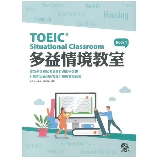多益情境教室(1)(TOEIC Situational Classroom Bo