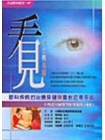 二手書博民逛書店 《眼科疾病治療保健與雷射近視手術》 R2Y ISBN:9579411506