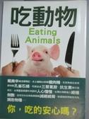 【書寶二手書T2/科學_GDP】吃動物_強納森。薩法蘭。佛耳
