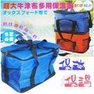 【九元生活百貨】冰溫耐用保溫袋/超大 雙用保溫袋 外送袋 媽媽包