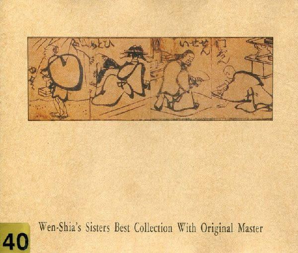 文夏姊妹典藏集  CD (音樂影片購)