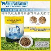 *KING WANG*Natural Balance 低敏無榖馬鈴薯鴨肉全犬配方-原顆粒 狗糧13磅