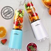 便攜式榨汁機充電家用炸打果汁機咋扎杯子水果窄迷你小型攪拌  七色堇