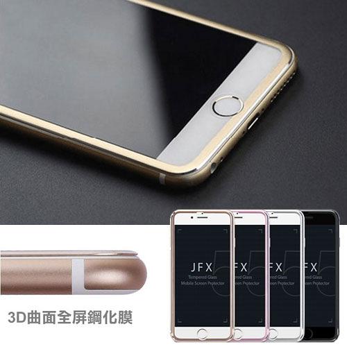 iPhone6plus/6splus 3D曲面鈦合金全覆蓋9h鋼化膜