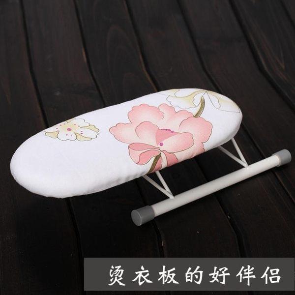售完即止-迷你型台式折疊熨衣板燙袖熨斗架小袖板燙衣板配件加固耐用8-17(庫存清出T)