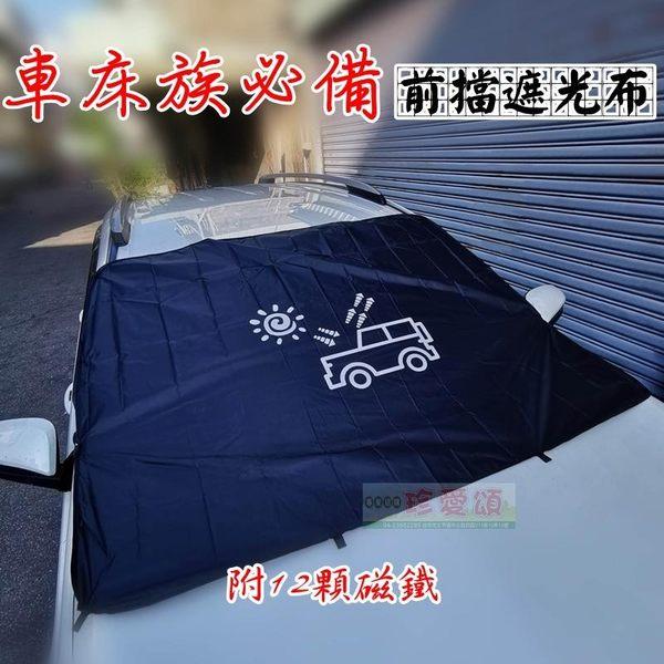 【JIS】C078 車床族 露營 野營必備 汽車前擋遮光布 12顆磁鐵吸附 遮陽布 遮陽簾 遮光罩隔熱擋