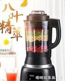 破壁料理機家用多功能加熱全自動嬰兒輔食豆漿攪拌220V IGO 糖糖日系森女屋