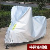 踏板摩托車車罩電動車電瓶罩防曬防雨罩加厚布125車防雪防塵套罩igo     易家樂