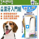 【 zoo寵物商城】TAURUS》金牛座 寵物潔牙入門組-犬貓用讓口氣更清新