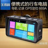 行車紀錄器 得科669A汽車行車記錄儀帶智能導航1080P高清夜視GPS定位追蹤器 限時八折嚴選鉅惠