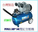 PUMA 3.5HP*46L雙缸直接式空...