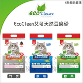 EcoClean艾可〔豆腐砂,3種味道,7L〕(6包免運組)