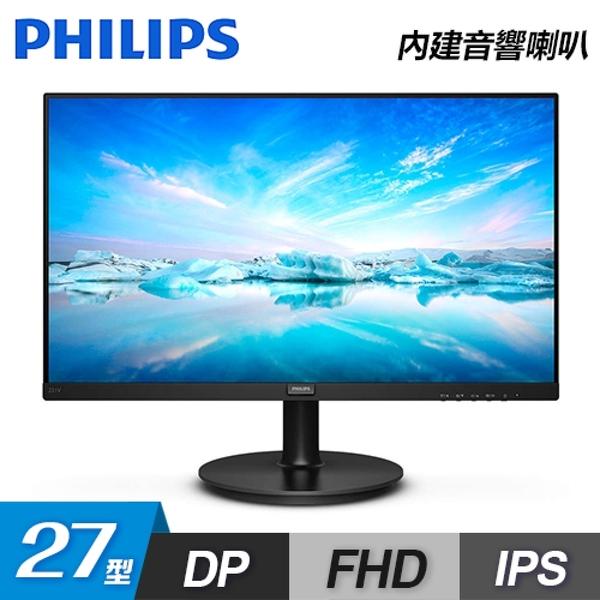 【Philips 飛利浦】272V8A 27型 IPS寬螢幕顯示器 【贈收納包】