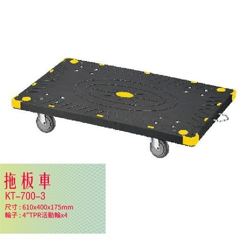 KT-700-3《拖板車》黑 拖板車 耐重 耐衝擊 工具車 載貨車 置物車 收納車