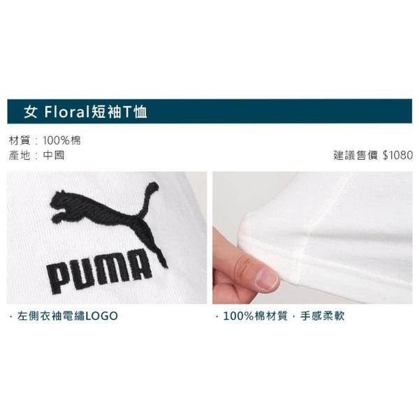 PUMA 女Floral短袖T恤(亞規 純棉 休閒 上衣 慢跑 免運 ≡排汗專家≡
