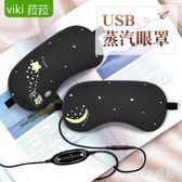 眼罩  USB充電熱敷蒸汽加熱睡眠遮光發熱護眼緩解眼疲勞 nm6593【VIKI菈菈】