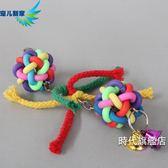 (一件免運)鸚鵡玩具彩珠鈴鐺串鳥玩具益智啃咬玩具鳥籠配件